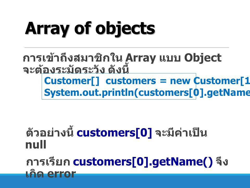 Array of objects การเข้าถึงสมาชิกใน Array แบบ Object จะต้องระมัดระวัง ดังนี้ ตัวอย่างนี้ customers[0] จะมีค่าเป็น null.